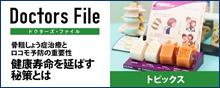 ドクターズファイル 医療トピックス